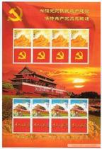 【重庆邮票】党员先进性教育 个性化小版 价格:12.80