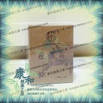 老中医痘清霜20g 祛痘三剑客之一 中药去痘 青春痘痘印 专柜正品 价格:35.00