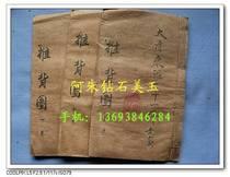 清康熙61年 推背图 3卷 线装书 仿古书老书 价格:12.00