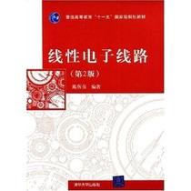 """②仓 教育""""十一五""""国家级规划教材:线性电子线路第2版 价格:23.90"""
