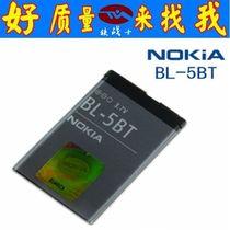 诺基亚7510 2600c 2608 BL-5BT 7510S N75 7510A手机电池 包邮 价格:18.00