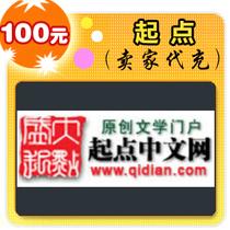 盛大一卡通100元起点币10000点起点中文网点卡10000点自动秒充值 价格:91.30