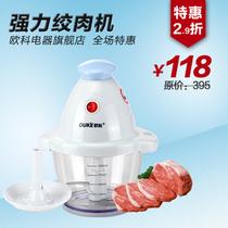 [正品]欧科OK7011搅拌机 绞肉机 打蛋 奶昔 剁辣椒全能性价之王 价格:118.00