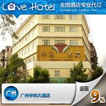 广州中利大酒店 预订各种房型现付或返现9% 价格:899.00