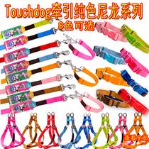 日本touchdog它它纯色尼龙宠物项圈  宠物狗狗项圈 价格:18.50