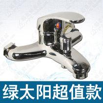 路桥绿太阳 卫生间 浴缸 卫浴 全铜 淋浴 冷热 水龙头 8099包邮 价格:98.00