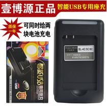 壹博源 诺基亚1110 1112 7610 E50 E60手机 充电器 BL-5C 座充USB 价格:13.60