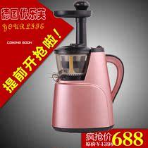 优乐芙 原汁机低速榨汁机婴儿果汁料理机正品 渣汁分离 价格:688.00