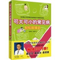 正品书籍′可大可小的常见病 轻松就搞定/朱晓平/科学技术文献出 价格:19.60