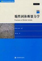 脆性固体断裂力学(第2版) 价格:30.40