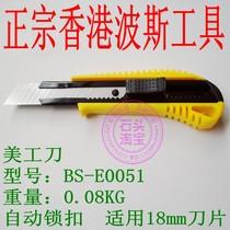 香港波斯 自动美工刀 自锁式美工刀 裁纸刀 美工刀片 切割刀- 价格:5.00