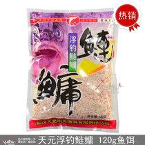 西蜀渔具�I武汉天元 鲢鳙鱼饵 浮钓鲢鳙 超值高膨化型 大头鱼饵 价格:3.80