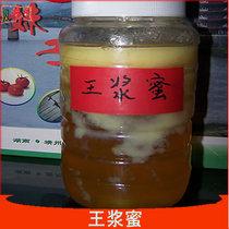 新鲜王浆蜜 双倍营养 更易存放 润肠通便 润肤养颜 1000克超值装 价格:156.00