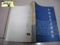中国古代宗教初探  朱天顺 著 上海人民出版社 1982a*正 价格:15.50