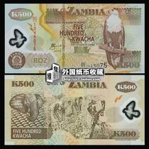 秒杀全新UNC 赞比亚500克瓦查塑料钞真币 非洲钱币 精美外币外钞 价格:4.50