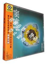 滚石再版《窦唯:艳阳天》第二张专辑 正版CD 价格:29.80