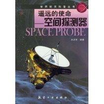【二号仓库】世界航天科普丛书:遥远的使命:空间探测器 /刘进军 价格:25.20