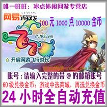 新飞飞100元点卡可换10000金币 新飞飞1000点网易一卡通 自动充值 价格:96.00