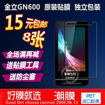 金立GN600贴膜 GN600保护膜 GN600手机屏幕贴膜【包邮】 价格:14.80