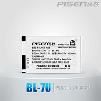 品胜手机电池 国产BL-7U(8830e)(T)|诺基亚8820e 8830e  BL-7U 价格:48.00
