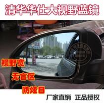 丰田 RAV4 霸道 汉兰达 花冠 大视野后视镜蓝镜 倒车后视镜 价格:30.00