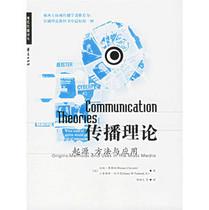 【全新现货】传播理论:起源、方法与应用(第四版)华夏出版社 价格:28.00