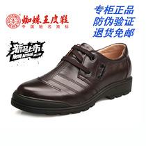 蜘蛛王男鞋正品2014新款休闲鞋系带韩版英伦真皮圆头时尚男单鞋子 价格:388.00