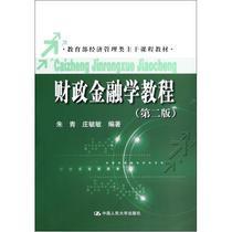 财政金融学教程(第2版教育部经济管理类主干课程教材) 朱青/ 价格:28.22