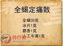 同仁堂 陈氏全蝎定痛散 偏头痛 头疼 头晕 多年头痛困扰者 价格:414.00