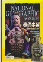 M050 华夏地理 杂志2012年6月 秦俑本色 过刊收藏 价格:5.38