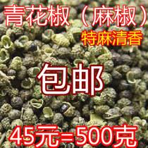 包邮◆2013年四川金阳干青花椒 特麻花椒 麻椒 500g 可磨花椒粉 价格:45.00