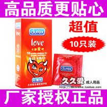 杜蕾斯避孕套正品 LOVE装10只安全套避孕膜女士女性专用肛交套 tt 价格:23.90