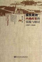 国民政府西藏政策的实践与检讨 畅销书籍 正版 历史 价格:48.80