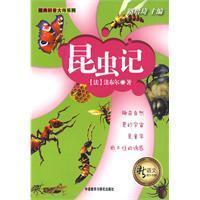 昆虫记/(法)法布尔 著,和冠欣 编译/外语教学与研究出版社 价格:13.00