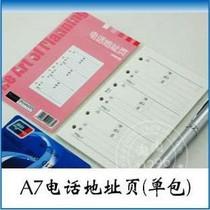kenyA7万用手册笔记本活页替换内芯��地址�米色活页纸 价格:6.00