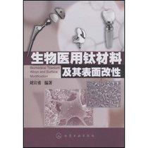生物医用钛材料及其表面改性  刘宣勇 价格:18.81