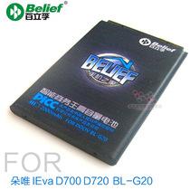 百立孚 朵唯 IEva D700 手机电池 朵唯D720电池 BL-G20 电板 价格:32.00