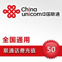 中国联通充值50元全国50元联通话费全国联通50元全国快充冲手机H 价格:49.00