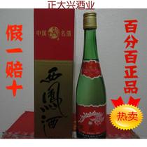 (正品) 白酒 中国名酒 西凤酒  2011年 55度 凤香型 价格:40.00