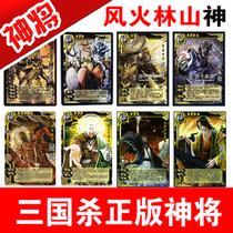 正版三国杀神将卡全套 三国杀8神将 游卡桌游卡牌11版 10版 08版 价格:4.00
