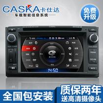 卡仕达CA019-T 丰田花冠 长城绚丽声控dvd导航一体机送倒车 价格:2610.00