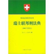 商城正版:瑞士联邦刑法典(2003年修订)/外国法典新译系列(/著) 价格:15.00