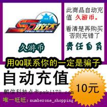 久游SD敢达online/10元1000MB需玩家自己划分SD敢达★自动充值 价格:9.20