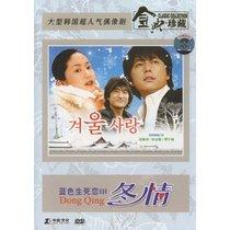蓝色生死恋III冬情(4DVD) 演员:沈银河 申玄俊 价格:27.50