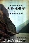 《长江三峡地区生物地层学 3 晚古生代分册》 价格:38.00