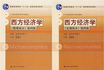 正版包邮 西方经济学高鸿业 四 第四版 宏观+微观 一套2本 考研 价格:16.50
