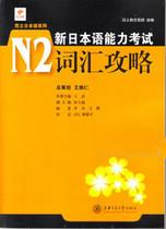 正版/昂立教育/新日本语能力考试:N2 词汇攻略 上海交大出版 价格:27.00