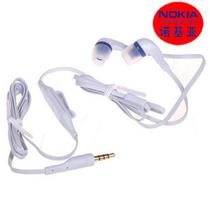 正品诺基亚WH205 5230 E72 5230XM 5232 5233 5235原装耳机 耳塞 价格:18.00