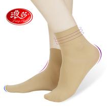 15双包邮 正品浪莎  50D天鹅绒弹性短丝袜 加厚春秋款  买20送1 价格:3.00