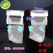 海尔洗衣机过滤网XQB50-10H XQB45-K2海尔洗衣机网兜 垃圾袋 价格:4.00